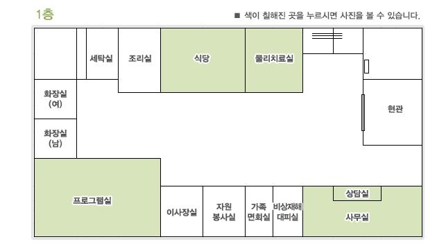요양원 1층 소개