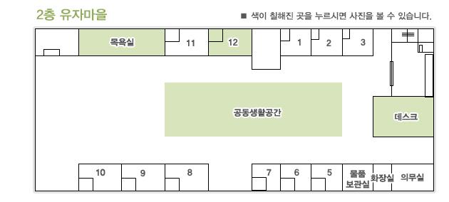요양원 2층 소개