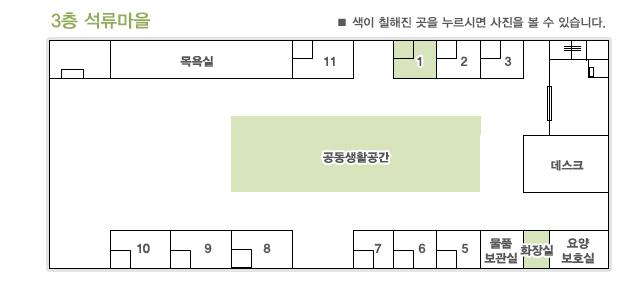 요양원 3층 소개