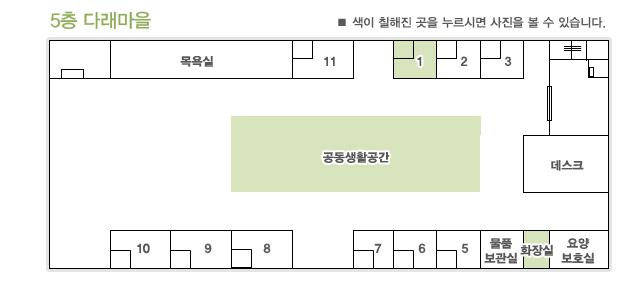 요양원 5층 소개